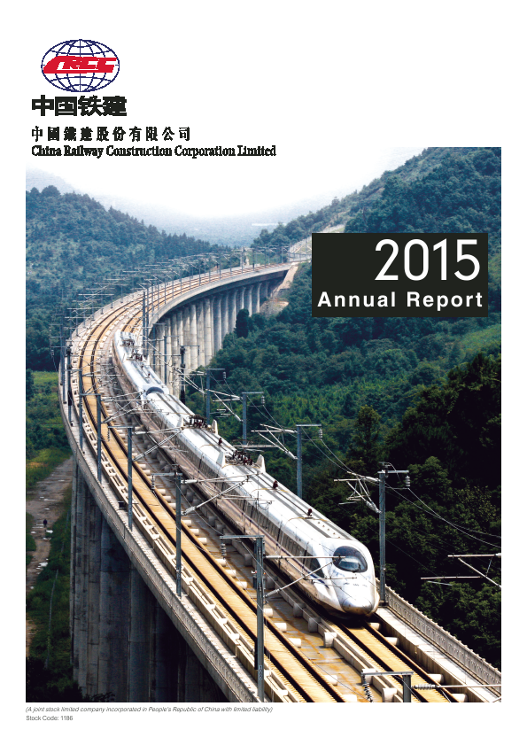 China Railway Construction   annual report