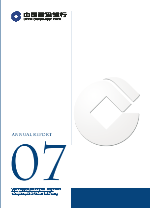 China Construction Bank annual report 2007