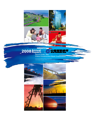 China Construction Bank annual report 2008