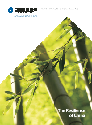 China Construction Bank annual report 2015