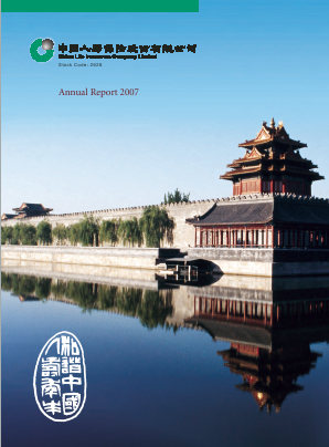 China Life Insurance annual report 2007