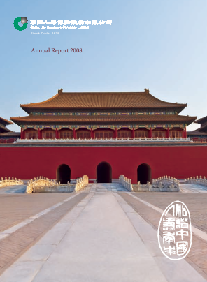 China Life Insurance annual report 2008