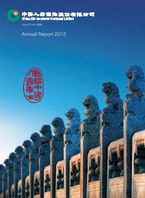 China Life Insurance annual report 2012