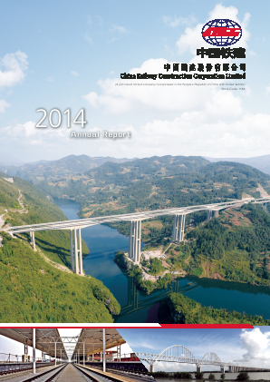 China Railway Construction annual report 2014