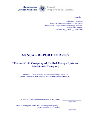 Federal Grid Company of Unified Energy Systems annual report 2005