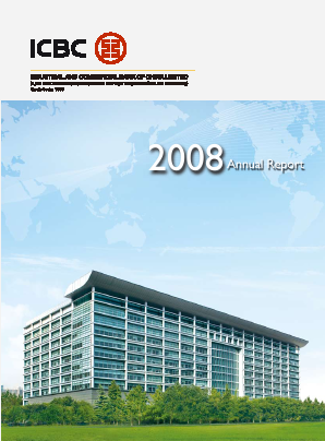 Industrial & Commercial Bank of China annual report 2008