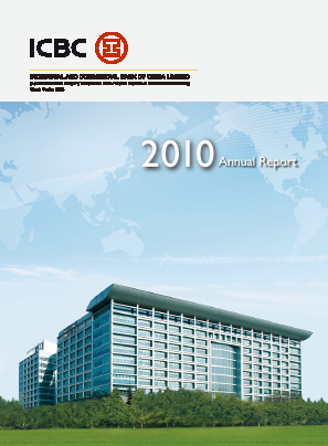 Industrial & Commercial Bank of China annual report 2010